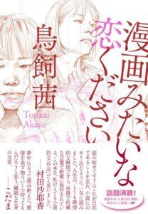 Voglio un amore da manga